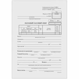 """Бланк """"Расходный кассовый ордер"""" OfficeSpace, А5 (форма КО-2), газетка, 100 экз., в пленке т/у"""
