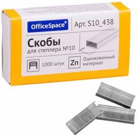 Скобы для степлера №10 OfficeSpace, оцинкованные, 1000шт.