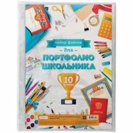 Набор файлов (10шт.) А4 ArtSpace, для портфолио школьника