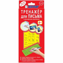Тренажер для обучения письму Testplay, картон. уп., европодвес