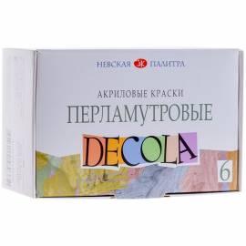 Краски акриловые Decola, 06 цветов, перламутр, 20мл, картон