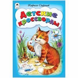 """Книжка-задание Алтей и Ко """"Игры, кроссворды, головоломки. Детские кроссворды"""", А5, 16стр."""