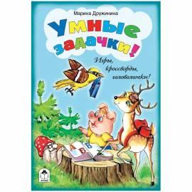 """Книжка-задание Алтей и Ко """"Игры, кроссворды, головоломки. Умные задачки"""", А5, 16стр."""
