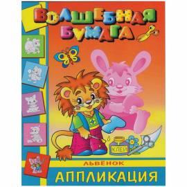 "Аппликация Атберг 98 ""Львенок"", 200*250мм, 16стр."