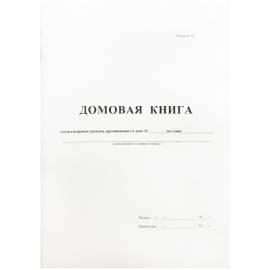 Домовая книга А4, 16л., на скрепке, блок офсет