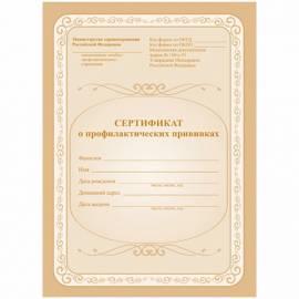 Сертификат о профилактических прививках 6л., A5, на скрепке, блок офсет