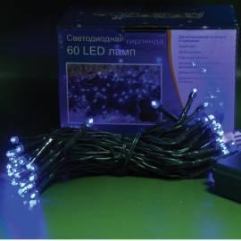 Электрогирлянда уличная светодиодная 60 ламп, синий, 8 функций, на батарейках, 5,9м + 0,5м
