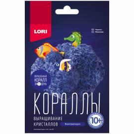 """Набор для выращивания кристаллов Lori """"Кораллы. Фиолетовый коралл"""", от 10-ти лет"""