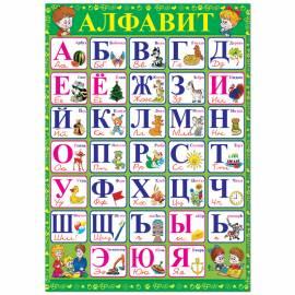 """Плакат настенный Русский Дизайн """"Алфавит"""", 490*690мм"""
