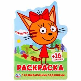 """Раскраска А5 Умка """"Три кота"""" с фигурной высечкой, заданиями, наклейками, 16стр."""