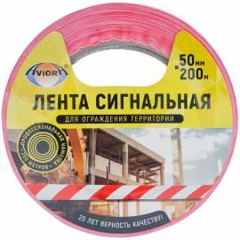 Лента сигнальная Aviora, 50мм*200м, красно-белая, ИУ