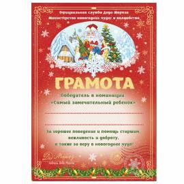 Грамота от Деда Мороза, 29,5*21см