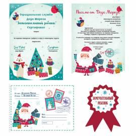 """Письмо от Деда Мороза с сертификатом, медалью и конвертом """"Рождество"""", 32*20см"""