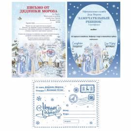 Письмо от Деда Мороза с сертификатом и конвертом, 32*20см