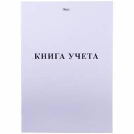 Книга учета А4 48 л., пустографка, мелованный картон, блок офсет