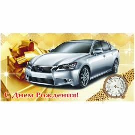 """Конверт для денег """"С днем рождения. Автомобиль и часы"""", 164*85мм, блестки"""