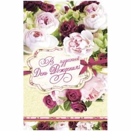 """Открытка """"В чудесный день рождения. Цветы"""" А5, ламинация"""