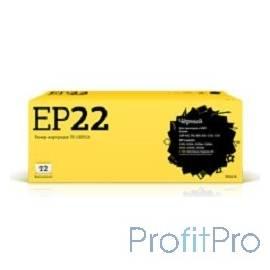 T2 EP-22/C4092A Картридж T2 (TC-CEP22) для Canon LBP810/1110/1120/HP LaserJet 1100/3200 (2500 стр.)