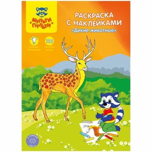 раскраска A4 мульти пульти дикие животные 16стр с наклейками Profitpro