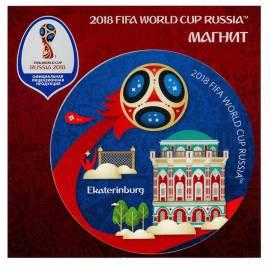 """Магнит FIFA 2018 """"Екатеринбург"""", виниловый"""