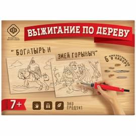 """Набор для выжигания Фабрика фантазий """"Богатырь и Змей Горыныч"""" с прибором, 2*А5, картонная коробка"""
