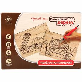 "Набор для выжигания Фабрика фантазий ""Тяжелая артиллерия"" с прибором, 2*А5, картонная коробка"
