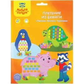 """Плетение из бумаги Мульти-Пульти """"Пингвин, Бегемот, Черепаха"""", картон, европодвес"""