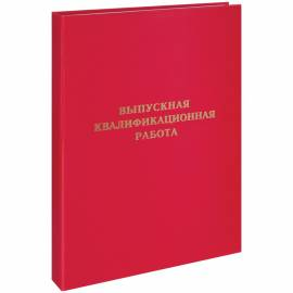 """Папка """"Выпускная квалификационная работа"""" А4, ArtSpace, бумв, с гребеш. на сутаже, без лист, красный"""