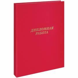 """Папка """"Дипломная работа"""" А4, ArtSpace, бумвинил, с гребешками на сутаже, без листов, красный"""