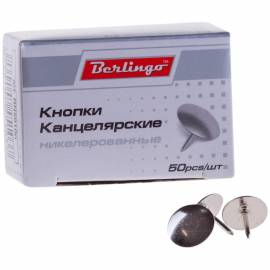 Кнопки канцелярские/гвоздики Berlingo, никелированные 10мм, 50шт., карт. упак.