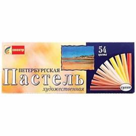 """Пастель художественная Спектр """"Петербургская"""", 54 цвета, картон. упак."""