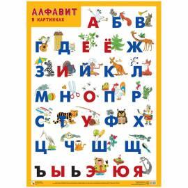 """Плакат настенный А2, Мозаика-Синтез """"Алфавит - Русский"""""""