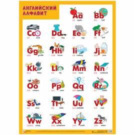 "Плакат настенный А2, Мозаика-Синтез ""Алфавит- Английский"""