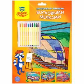 """Раскраска по номерам Мульти-Пульти """"Транспорт"""" А4, с восковыми мелками, 4 рисунка, картон,европодвес"""