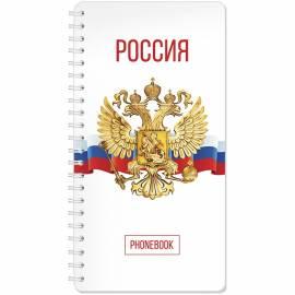 """Телефонная книга А5, 80л., на гребне OfficeSpace """"Россия"""", с высечкой"""